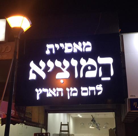 ייצור שלטים ברחובות