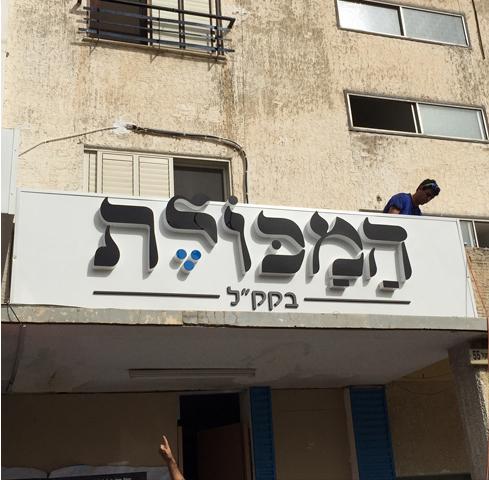 ייצור שלטים בתל אביב